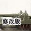 3D天启坦克修改版