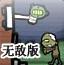 僵尸攻击漫画版无敌版