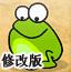 益智青蛙玩玩看修改版