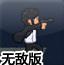 僵尸世界2无敌版