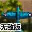 太平洋英雄战机无敌版