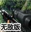 雨林枪战无敌版