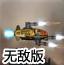 钢黄蜂战斗机无敌版