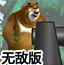 熊二轰炸光头强选关无敌版