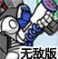 超级机械战警无敌版