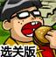 宅男吃汉堡选关版
