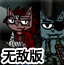 猫猫兄弟守卫无敌版