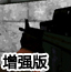 3D反恐训练增强版