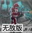 太空特警VS僵尸无敌版