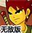 灵动喷射2中文无敌版