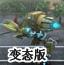 变形装甲战士变态版
