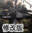 超级武装直升机修改版