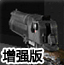 CS气枪射击战增强版