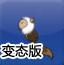 疯狂浣熊炮2迷你变态版