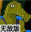 鳄鱼大冒险无敌版