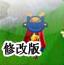 超人猴子射气球修改版