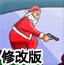 圣诞老人射杀僵尸修改