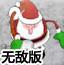 疯狂的圣诞老人无敌版