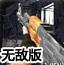 超级狙击手2无敌版