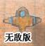 蜡笔战斗机2无敌版