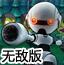机器人大战僵尸无敌版