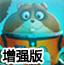 小仓鼠大炮增强版2