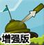 坦克对决增强版