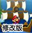 马里奥大战海盗修改版