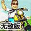 乡村摩托车赛无敌版