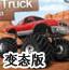 美国怪兽卡车变态版