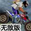 亚视极限摩托4无敌版