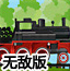 运煤小火车无敌版