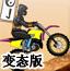 特技摩托挑战赛2变态版