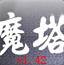 魔塔(V1.42)