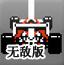 经典F1方程式赛车无敌版