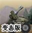 重型坦克变态版