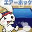 萌兔空气曲棍球