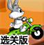 兔八哥摩托车选关版