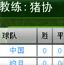 中国队再征世界杯