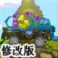 运输矿车2修改版