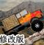 载货卡车修改版