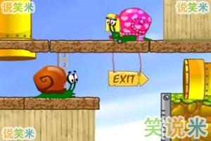 蜗牛寻新房