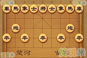 中国象棋H5版