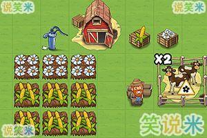 我的小小农场