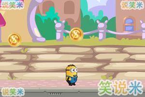 小黄人接金币