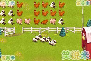 农场动物消消看