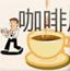 咖啡店中文版