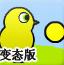 小鸭子的生活2变态版