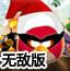 愤怒的小鸟太空圣诞无敌版