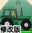 马里奥拖拉机3修改版